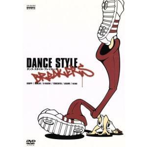 ダンス・スタイル・ブレイカーズ/(ダンス)|bookoffonline