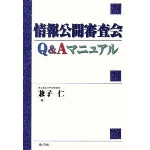 情報公開審査会Q&Aマニュアル/兼子仁(著者)の商品画像 ナビ
