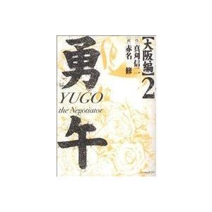 勇午 大阪編 (2) KCDX/赤名修 (著者)の商品画像|ナビ