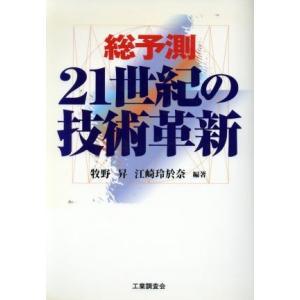 総予測21世紀の技術革新/牧野昇(著者),江崎玲於奈(著者)