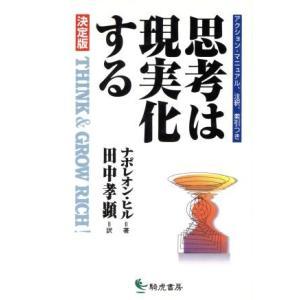 決定版 思考は現実化する アクション・マニュアル、注釈、索引つき 決定版/ナポレオンヒル(著者),田...