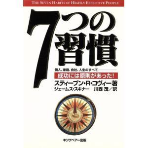 7つの習慣 成功には原則があった!/スティーブン・R.コヴィー(著者),ジェームススキナー(著者),川西茂(訳者)|bookoffonline