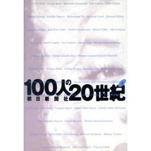 100人の20世紀