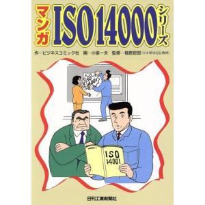 マンガISO 14000シリーズ ビジネスコミック社 著者 ,小泉一夫 その他 ,福島哲郎 その他 の商品画像|ナビ