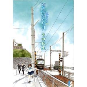 海街diary(1) 蝉時雨のやむ頃 フラワーズC/吉田秋生(著者) bookoffonline