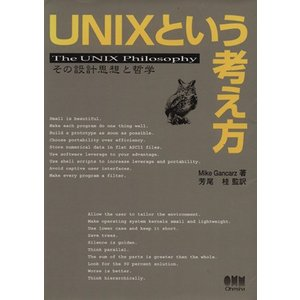 UNIXという考え方 その設計思想と哲学/Mike Gancarz(著者),芳尾桂(訳者)