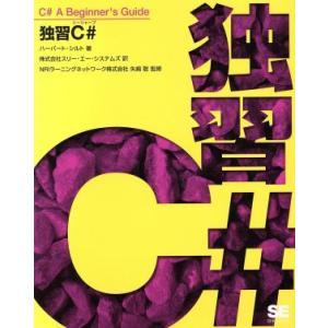 独習C#/ハーバートシルト(著者),スリーエーシステムズ(訳者),矢嶋聡(その他)