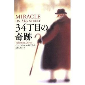 34丁目の奇跡/ヴァレンタインデイヴィス(著者),片岡しのぶ(訳者)