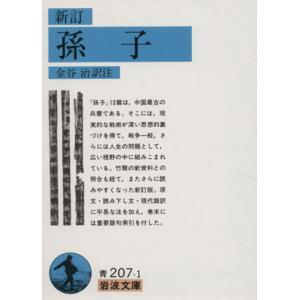 新訂 孫子 岩波文庫/金谷治(訳者)