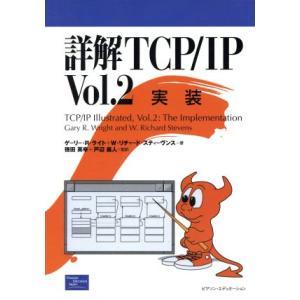 詳解TCP/IP(Vol.2) 実装/ゲリー・R.ライト(著者),W.リチャードスティーヴンス(著者),徳田英幸(訳者),戸辺義人(訳者)