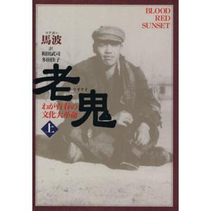 老鬼(上) わが青春の文化大革命/馬波(著者),和田武司(訳者),多田佳子(訳者)