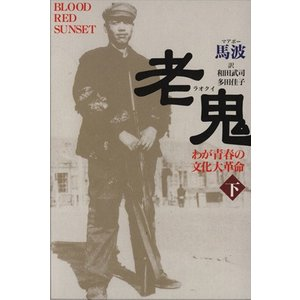 老鬼(下) わが青春の文化大革命/馬波(著者),和田武司(訳者),多田佳子(訳者)