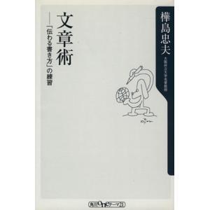 文章術 「伝わる書き方」の練習 角川oneテーマ21/樺島忠夫(著者)