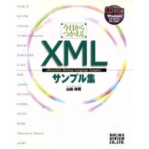 今日からつかえるXMLサンプル集/山田祥寛(著者)