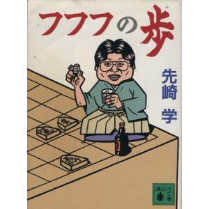 フフフの歩 講談社文庫/先崎学(著者)