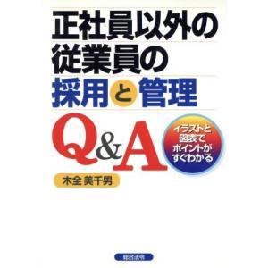 正社員以外の従業員の採用と管理Q&A イラストと図表でポイントがすぐわかる/木全美千男(著者)|bookoffonline