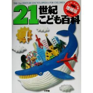 21世紀こども百科 第2版増補版/羽豆成二,日高敏隆,山田卓三【監修】|bookoffonline