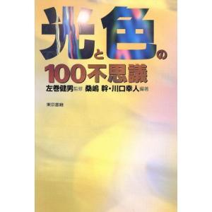 光と色の100不思議/桑嶋幹(著者),川口幸人(著者),左巻健男(その他)
