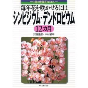 シンビジウム・デンドロビウム12カ月 毎年花を咲かせるには 主婦の友園芸BOOKS/河野通郎(著者),木村敏章(著者)