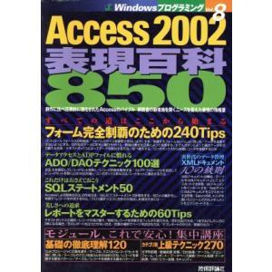 Access2002 表現百科850 Windowsプログラミング8/技術評論社編集部(編者)|bookoffonline