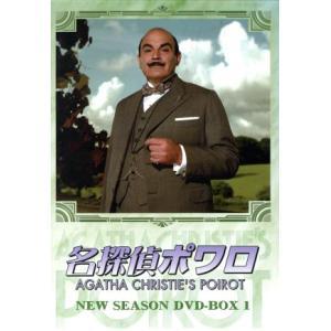 名探偵ポワロ ニュー・シーズン DVD−BOX 1/デヴィッド・スーシェ,アガサ・クリスティ(原作)