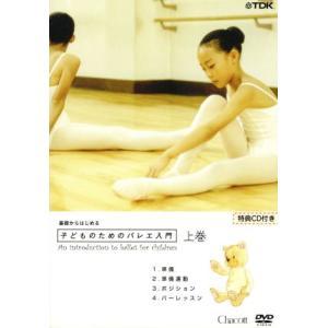 基礎からはじめる「子供のためのバレエ入門」上巻(レッスンCD付)/(ハウツー)|bookoffonline