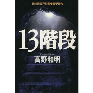 13階段/高野和明(著者)|bookoffonline