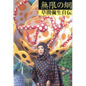 無限の網 草間彌生自伝/草間彌生(著者)