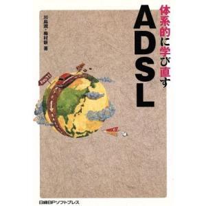 体系的に学び直す ADSL 「体系的に学び直す」シリーズ 川島潤 著者 ,梅村新 著者 の商品画像|ナビ