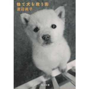 捨て犬を救う街 角川文庫/渡辺真子(著者)