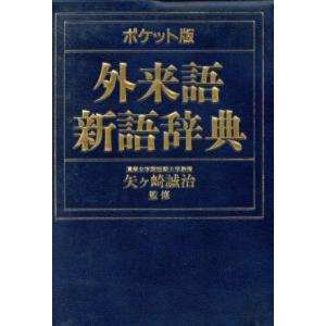 ポケット版 外来語新語辞典/日本語(その他)