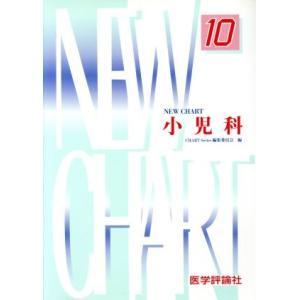 小児科 ニューチャート医師国家試験対策10/小児科学(その他)