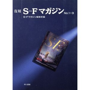 復刻 S‐Fマガジン(No.1‐3)/ミステリーの周辺(その他)|bookoffonline