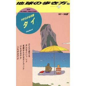 タイ('95〜'96版) やすらかなる国 地球の歩き方12/地球の歩き方編集室(その他)