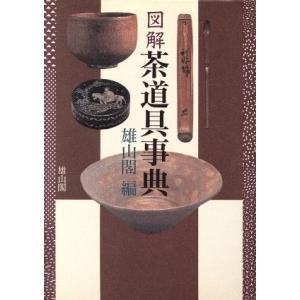 図解茶道具事典/茶道(その他)