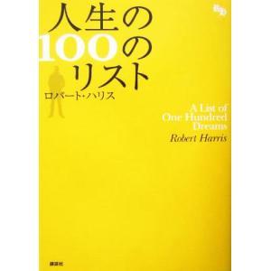 人生の100のリスト/ロバート・ハリス(著者)