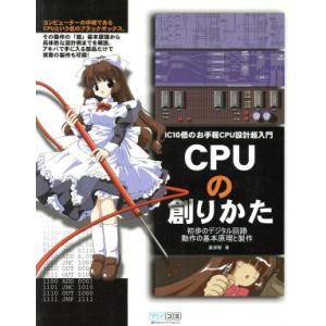 CPUの創りかた IC10個のお手軽CPU設計超入門 初歩のデジタル回路動作の基本原理と製作/渡波郁(著者)