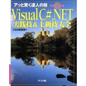 Visual C#.NET実践技&上級技大全 アッと驚く達人の技/C&R研究所(著者)|bookoffonline