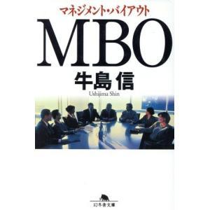 MBO マネジメント・バイアウト 幻冬舎文庫/牛島信(著者)|bookoffonline