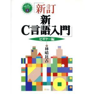 新C言語入門 ビギナー編(ビギナー編) C言語実用マスターシリーズ1/林晴比古(著者)