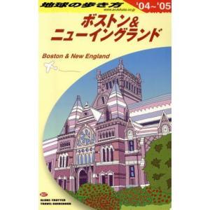 ボストン&ニューイングランド(2004〜2005年版) 地球の歩き方B07/地球の歩き方編集室(編者)|bookoffonline