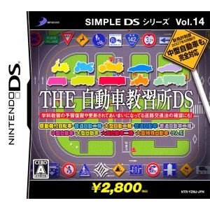 THE 自動車教習所DS SIMPLE DSシリーズ Vol.14/ニンテンドーDS|bookoffonline