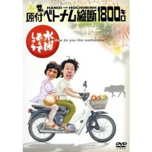 水曜どうでしょう 第1弾 「原付ベトナム縦断1800キロ」/鈴井貴之/大泉洋|bookoffonline
