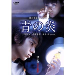 青の炎/蜷川幸雄(監督),二宮和也,松浦亜弥,鈴木杏