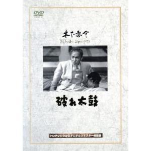 破れ太鼓/木下惠介(監督),阪東妻三郎,村瀬幸子