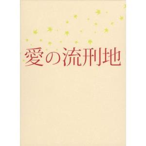 愛の流刑地/鶴橋康夫(監督、脚本),豊川悦司,寺島しのぶ,渡...