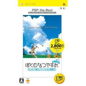 ぼくのなつやすみポータブル ムシムシ博士とてっぺん山の秘密!! PSP THE BEST/PSP|bookoffonline