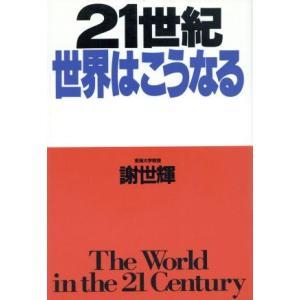 21世紀・世界はこうなる/謝世輝(著者)|bookoffonline