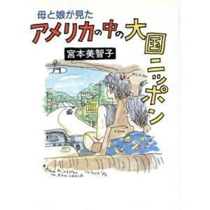 母と娘が見たアメリカの中の大国ニッポン/宮本美智子(著者)|bookoffonline