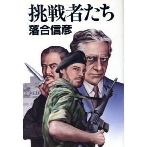 挑戦者たち/落合信彦(著者)|bookoffonline